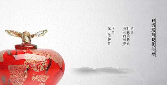 紅琉璃-台灣琉璃新美學