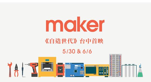 Maker《自造世代》台中首映場+映後座談