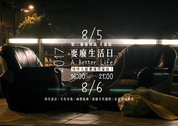 【耍廢生活日a Better Life】再生市集