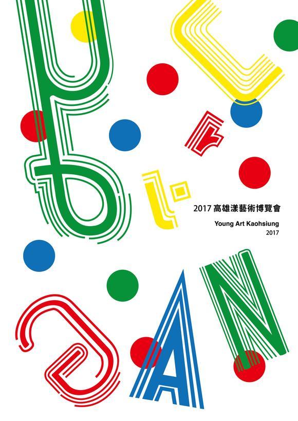2017高雄漾藝術博覽會Young Art Kaohsiung 2017