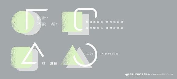 【設計不設框】看見台灣::林磐聳