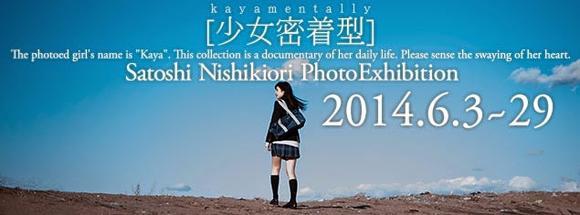 錦織智 「少女密著型」首度海外攝影個展