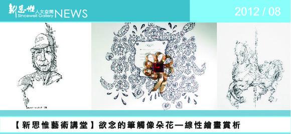 【新思惟藝術講堂】欲念的筆觸像朵花—線性繪畫賞析