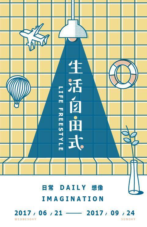 期間限定,社區美術館開張囉!在新竹與藝術家一起進行一場「日常想像」