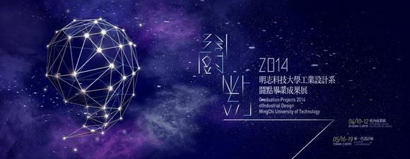 明志科技大學 工業設計系 第47屆畢業展 【 鬪點 】