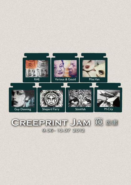 Creeprint Jam 窺版畫//悠畫廊