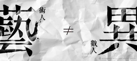 @STUDIO文創中心【藝術人≠異數人】學創講堂《文化產業的五個面向》王俠軍