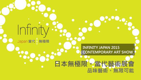 日本無極限當代藝術展會Infinity Japan 2015 成功再創里程碑!