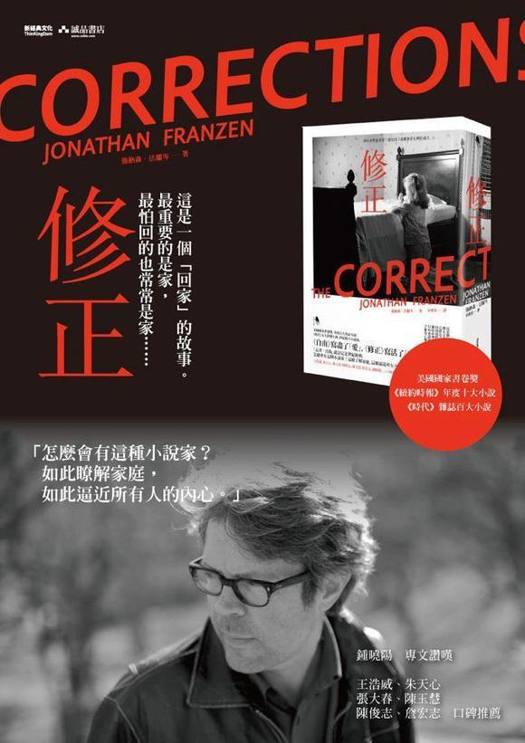 兼具深度與廣度的純文學小說—《修正》中文版隆重上市