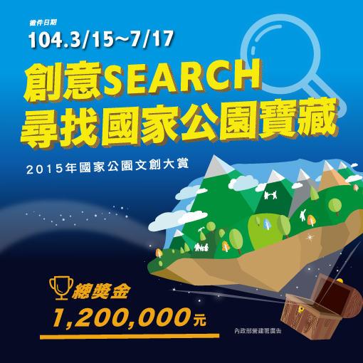 2015國家公園文創大賞