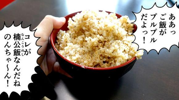「楠公飯」,味到像糙米果凍粥《謝謝你,在世界的角落找到我》