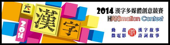 2014漢字多媒體創意競賽(微電影組徵件中!!)