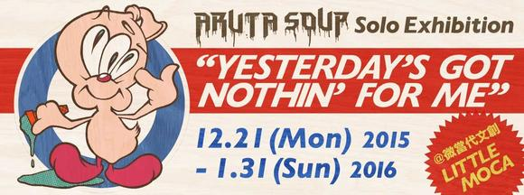"""YESTERDAY'S GOT NOTHIN' FOR ME""展覽"