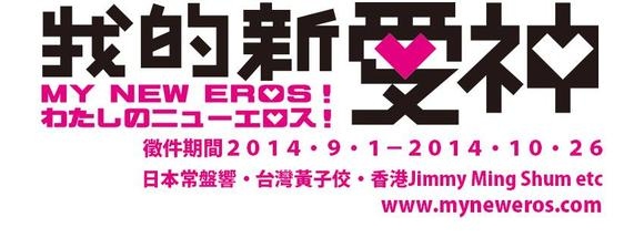 我的新愛神EROS!亞洲攝影聯展