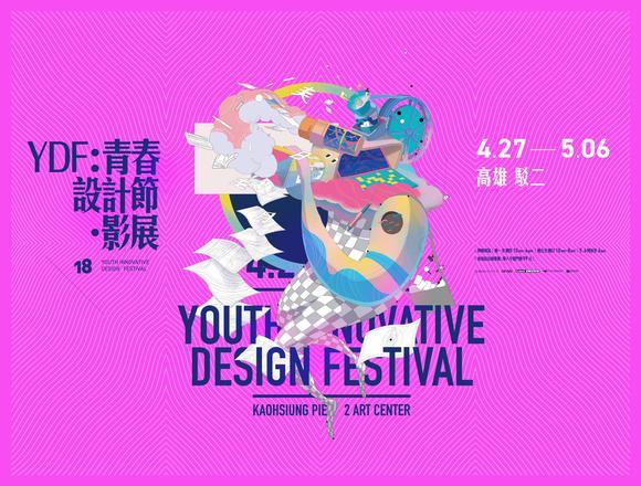 2018青春設計節