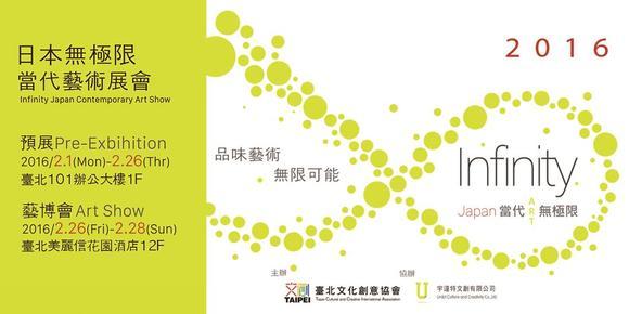 唯一日本當代藝術展會在台北! 2016年2月迎來第一場藝博會!