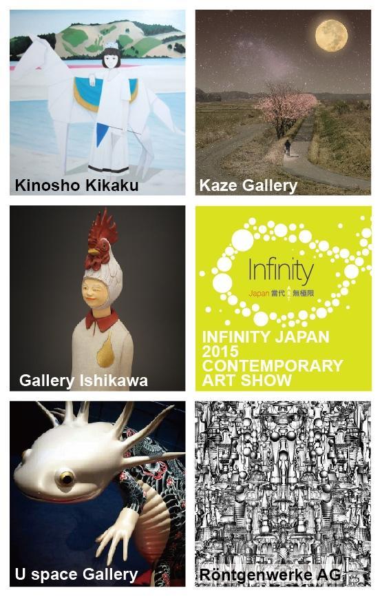 03/19 Infinity Japan 2015 日本無極限當代藝術展會 新光三越中港店盛大舉行!
