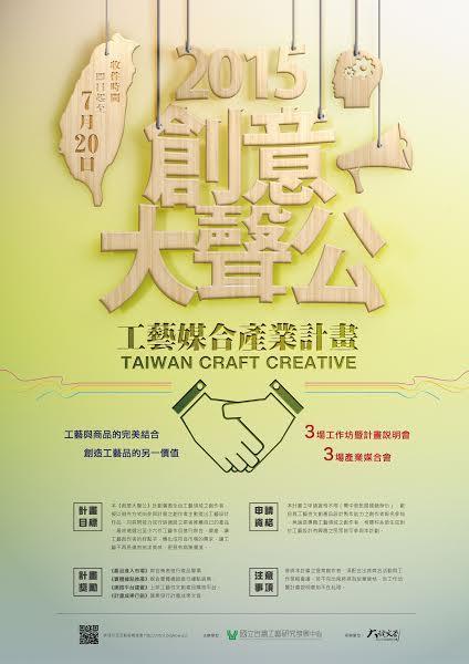 2015創意大聲公–工藝媒合產業計畫