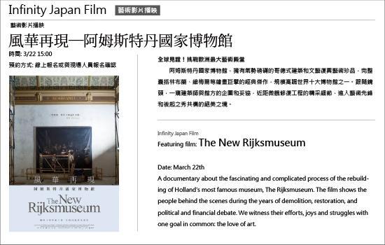 3/22 Infinity Japan 日本無極限【風華再現-阿姆斯特丹博物館】藝術影片放映